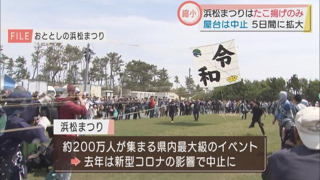 画像: 浜松まつりは凧揚げのみ実施、夜の御殿屋台引き回しは中止 3日間で200万人の静岡県最大級イベント