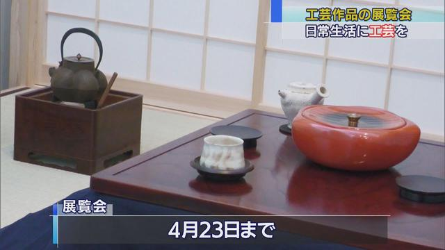 画像: 工芸作品を日常生活に取り戻す 資生堂アートハウス youtu.be