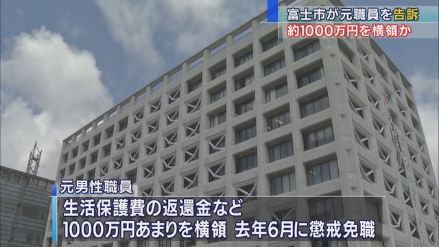 画像: 公金1000万円を横領した元職員を刑事告訴 懲戒免職の33歳男性「競馬で大きく当てて返したいと思った」 静岡・富士市