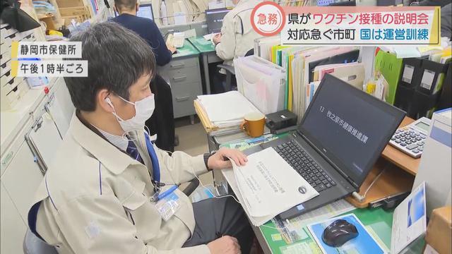 画像: 静岡市は3月下旬から接種を開始する見通しだが・・・