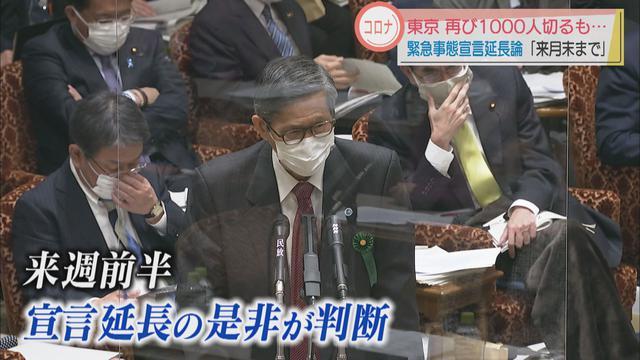 画像2: 「緊急事態宣言」延長の動きに静岡県民は?