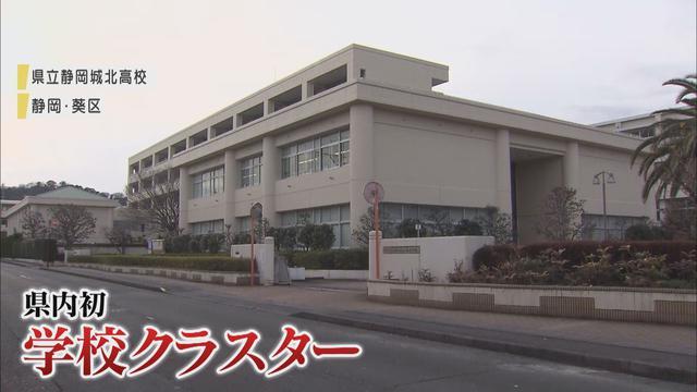 画像: 【新型コロナ】静岡県内初の学校クラスター、静岡城北高にSNSで心ない声「緩いから感染する」