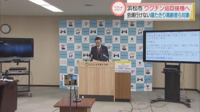 画像: 【新型コロナ】浜松市は寝たきりのお年寄りに医師が巡回してワクチンを接種する独自の施策 youtu.be