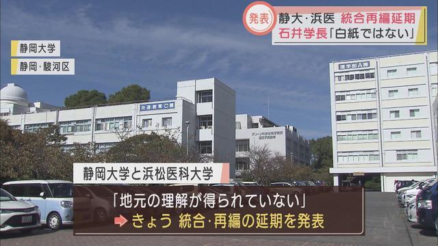画像: 静岡大学と浜松医大統合・再編を延期 先行きは不透明に youtu.be