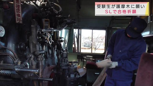 画像: 大井川鉄道のSLで受験の合格祈願 youtu.be