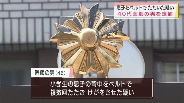 画像: 息子をベルトでたたいた疑い 静岡県・清水町に住む40代医師の男を逮捕 youtu.be