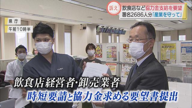 画像: 【新型コロナ】「時短要請の実施と協力金の支給を」 静岡市の飲食店が県に要望