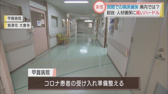 画像2: 新型コロナ4床のために一般病床70床の閉鎖が必要 民間病院「将来的な経営問題が大きくなる」 静岡・焼津市