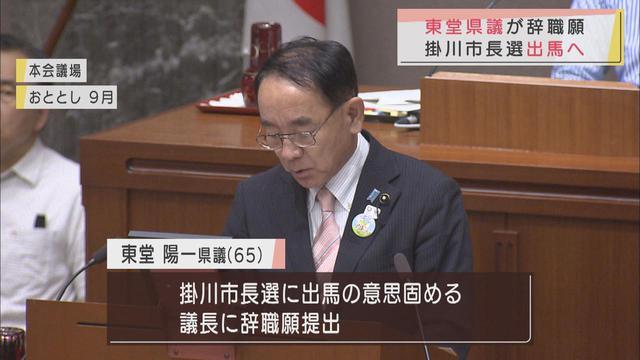 画像: 東堂県議 辞職