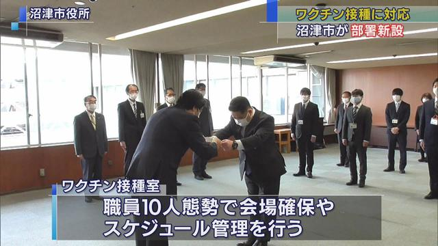 画像: 市長「事業の重要性を認識して尽力してほしい」 静岡県沼津市が「新型コロナウイルスワクチン接種室」設置 youtu.be