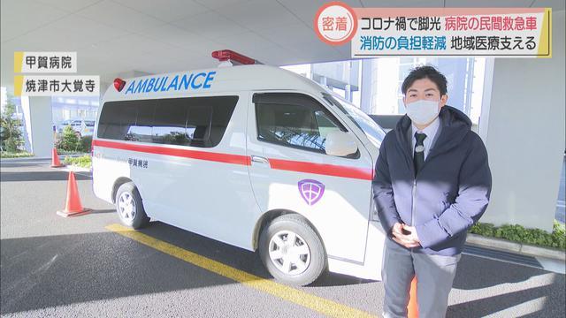画像: コロナ禍で命を救え 静岡県内初の民間病院の「救急車」に密着…取材中に出動要請が 静岡・焼津市