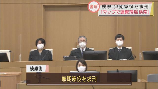 画像: 検察「警察に連絡せず現金奪ったのは不自然」と無期懲役を求刑 弁護側「強盗殺人は第三者の犯行の可能性」 静岡地裁