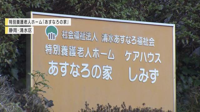 画像: 【新型コロナ】静岡県内で27人が感染2人死亡 静岡市の特別養護老人ホームでクラスター発生 youtu.be