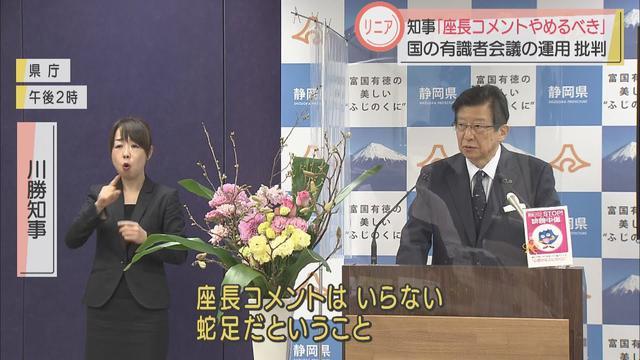 画像: 「座長コメントやめるべき」JR東海の主張追認しているだけ リニア工事めぐる国の有識者会議を静岡県知事が批判 youtu.be