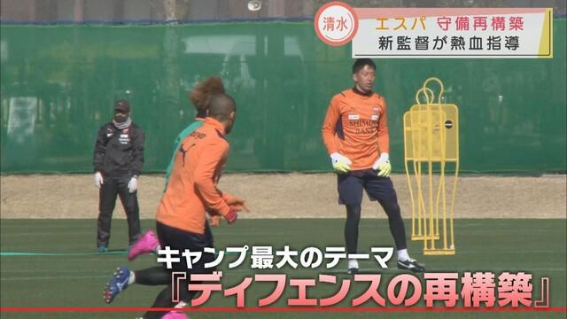 画像4: 鹿児島キャンプリポ【清水エスパルス編】課題はディフェンスの再構築 目指すは「攻守両面で主導権を握るサッカー」