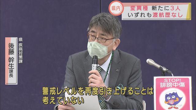画像5: 県内に住む3人がイギリス由来の変異ウイルスに感染 静岡県はくれぐれも個人を特定しないようにと呼びかけ