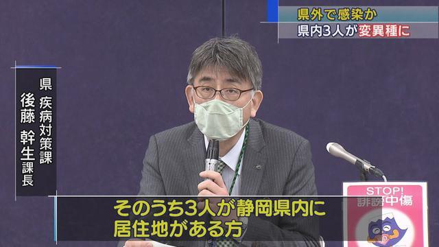 画像: 静岡県内の男性3人が新型コロナウイルス変異種に感染 youtu.be