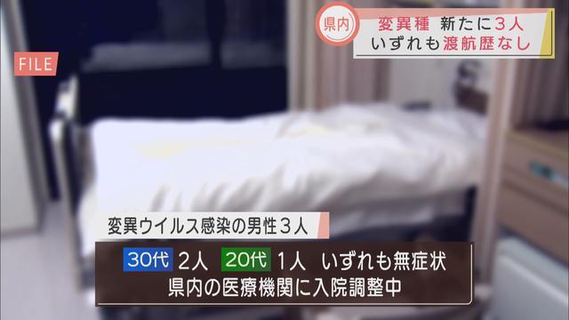 画像4: 県内に住む3人がイギリス由来の変異ウイルスに感染 静岡県はくれぐれも個人を特定しないようにと呼びかけ