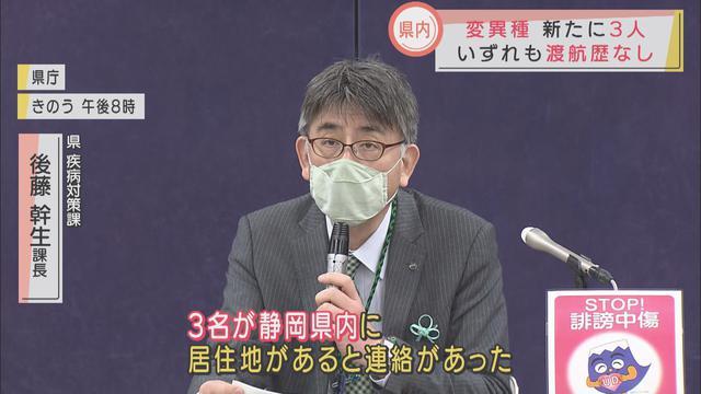 画像1: 県内に住む3人がイギリス由来の変異ウイルスに感染 静岡県はくれぐれも個人を特定しないようにと呼びかけ