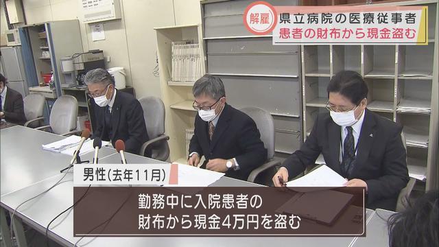 画像: 入院患者の財布から4万円を盗んだ静岡県立病院の医療従事者が懲戒解雇に youtu.be