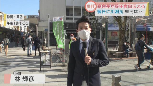 画像: 女性蔑視発言が問題の森会長が辞任の意向 静岡県民は…