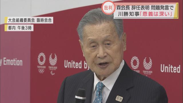 画像1: 森会長正式に辞任表明 静岡県知事は「どのように感謝申し上げていいか」