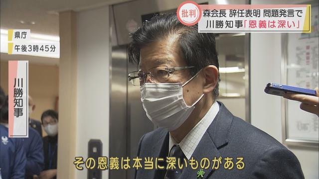 画像2: 森会長正式に辞任表明 静岡県知事は「どのように感謝申し上げていいか」