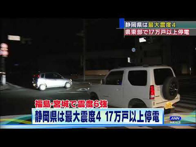 画像: 東北地方で震度6強 静岡県では富士市と御殿場市で震度4を観測 youtu.be