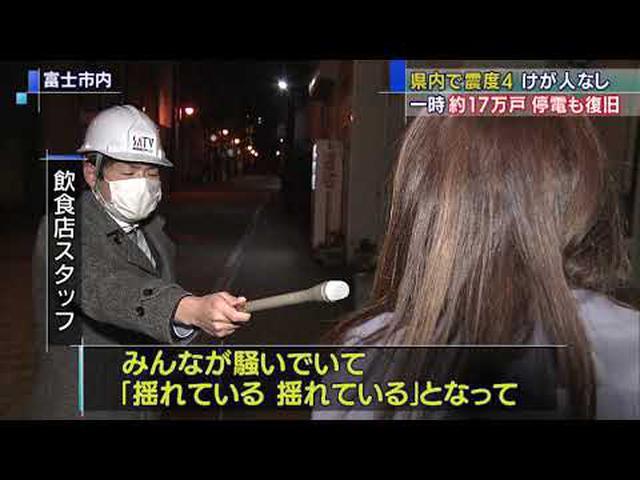 地震 静岡 県