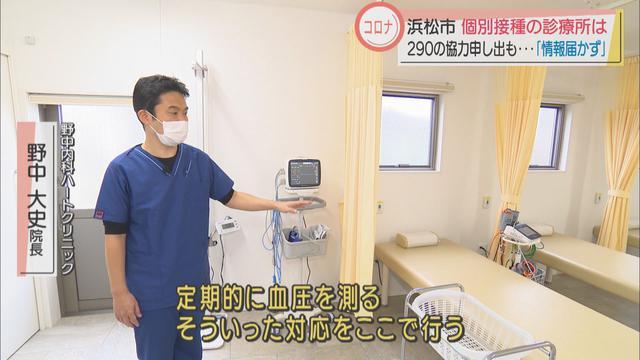 画像4: 「保管法や注射針の処理は…」情報がなく戸惑う医療現場 浜松市
