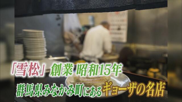 画像3: コロナ禍でも2月、静岡県内に8店舗出店の餃子店 急成長のヒミツは「24時間無人販売」
