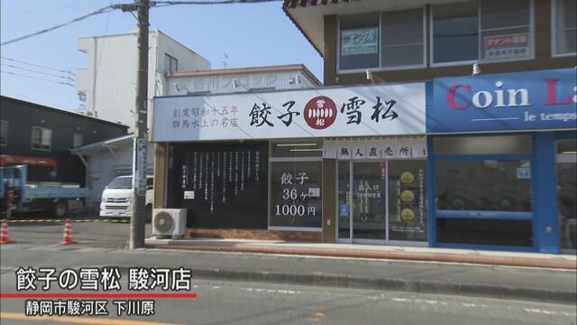 画像1: コロナ禍でも2月、静岡県内に8店舗出店の餃子店 急成長のヒミツは「24時間無人販売」