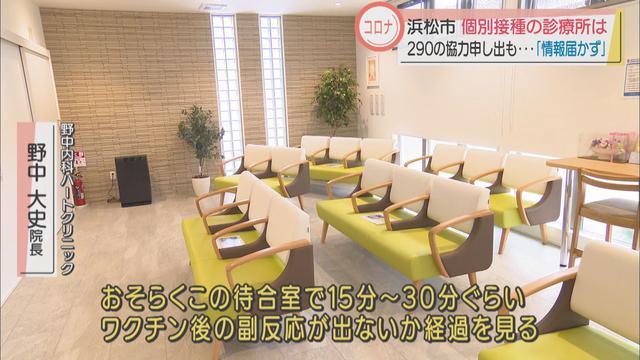 画像3: 「保管法や注射針の処理は…」情報がなく戸惑う医療現場 浜松市