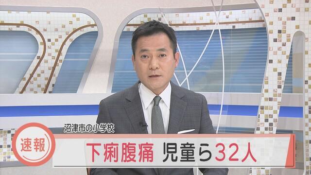 画像: 【速報】小学校で児童ら32人が下痢・腹痛訴え 静岡県沼津市