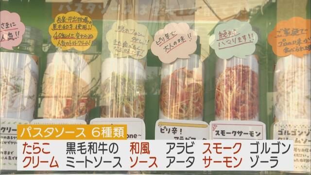 画像3: コロナ禍をチャンスと捉えて、普段やらないことを… 自販機でパスタソースを販売し大成功 静岡・三島市