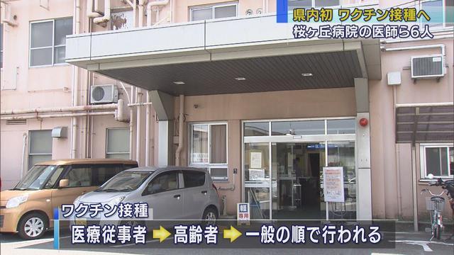 画像: まずは医師ら6人がワクチン接種へ 静岡県内で唯一、先行接種指定の静岡市清水区の桜ヶ丘病院で youtu.be