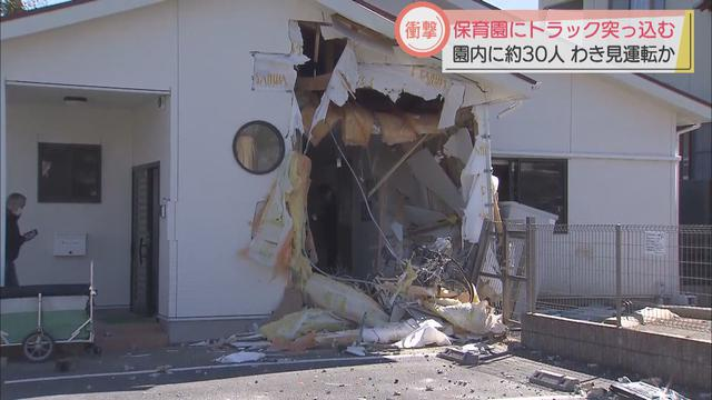 画像2: 子どもの泣き声響く…保育園にトラックが突っ込む 静岡市清水区