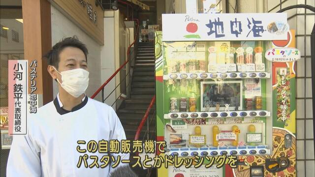 画像2: コロナ禍をチャンスと捉えて、普段やらないことを… 自販機でパスタソースを販売し大成功 静岡・三島市