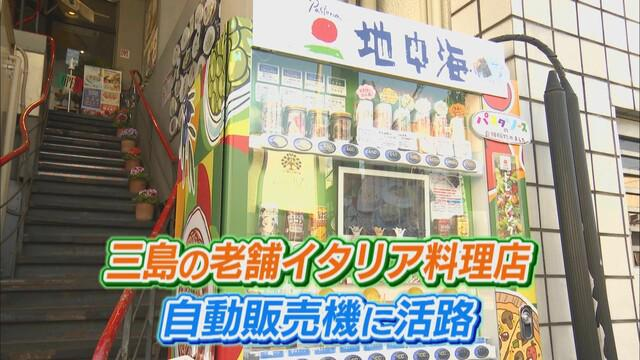 画像1: コロナ禍をチャンスと捉えて、普段やらないことを… 自販機でパスタソースを販売し大成功 静岡・三島市