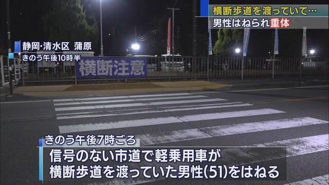 画像: 横断歩道ではねられ男性重体…運転していた42歳の会社員を逮捕 静岡市清水区