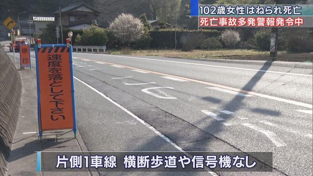 画像: 道路横断中の102歳はねられ死亡・浜松市の国道