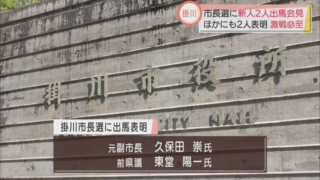 画像: 静岡県掛川市長選挙新人2人が立候補会見 さらに2人が出馬し激戦に youtu.be