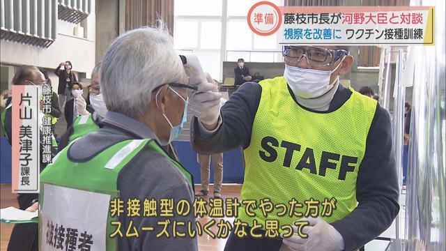 画像1: 密を避けて効率的に ワクチン注射のシミュレーション 静岡・藤枝市