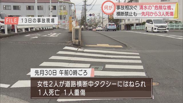 画像1: 今年すでに3件の死亡事故 事故が多発する危険な橋 静岡市清水区