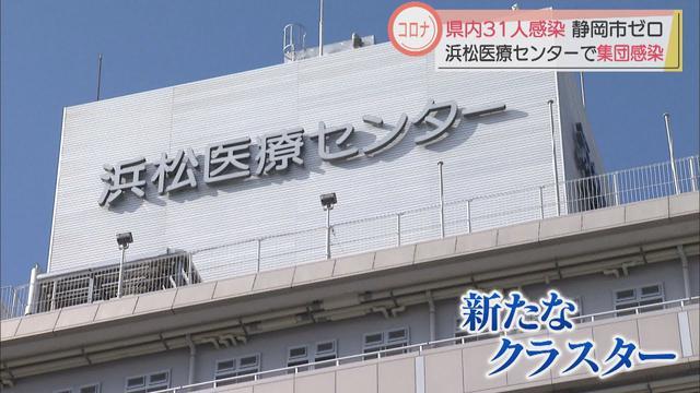 画像: 【新型コロナ】静岡県内31人感染 浜松医療センターで新たなクラスター、医療従事者・入院患者計6人感染 youtu.be