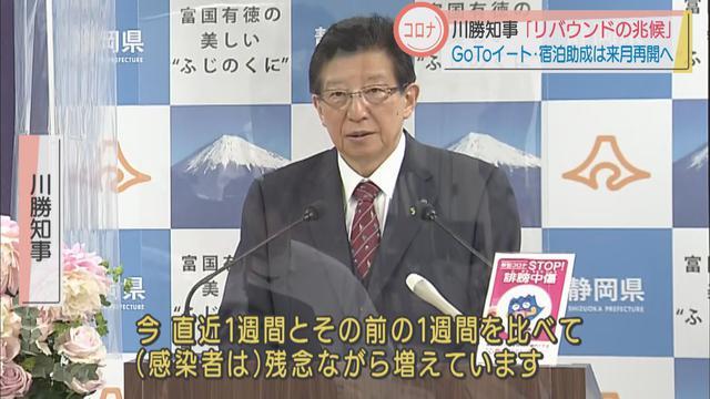 画像: 【新型コロナ】現在の感染状況は「リバウンドの状況」静岡県知事が危機感示す