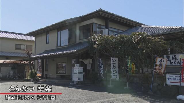 画像1: 老舗とんかつ店「幸楽」閉店へ 52年間揚げ続けてきた大将「相当のエネルギーが必要だった」 静岡市清水区