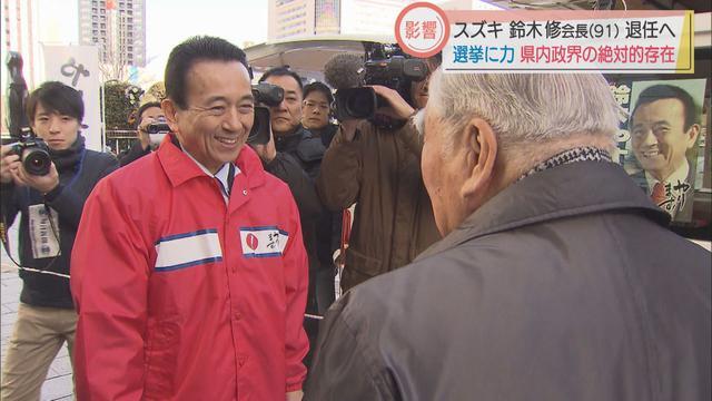 画像2: 静岡県内の政財界に存在感
