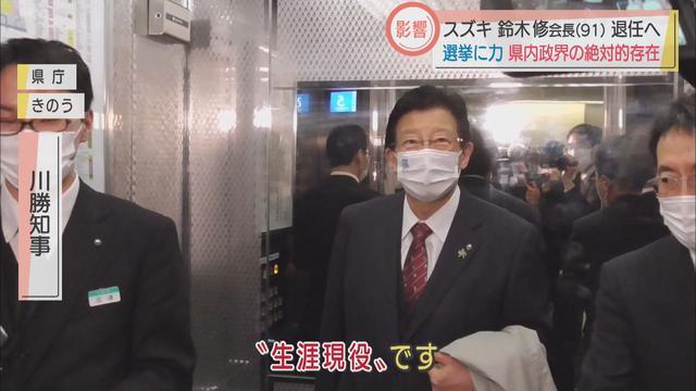 画像1: 静岡県内の政財界に存在感