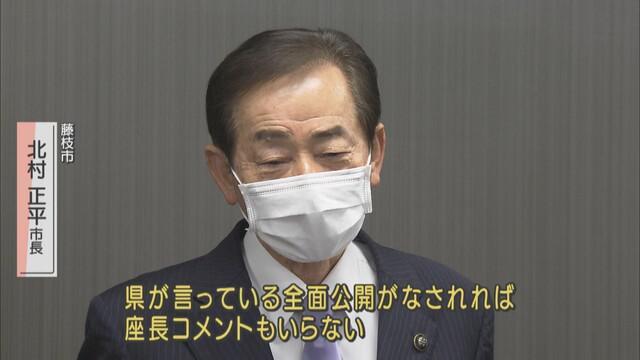 画像: 県知事が批判した「座長コメント」については